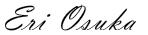 ピアニスト・大須賀恵里オフィシャルサイト